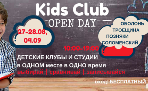 Kids Club Open Day в Киеве
